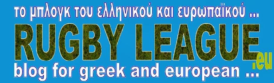 Hellas Rugby League