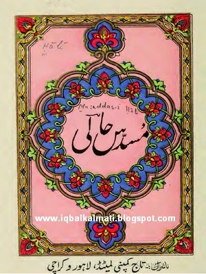 Musaddas e Hali By Altaf Hussain Haali