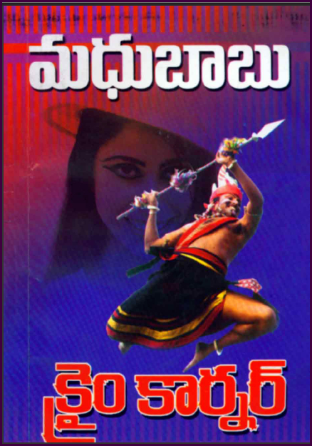 yandamuri veerendranath telugu novels free download pdf