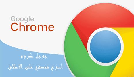Best Programs Computer Google+Chrome.png