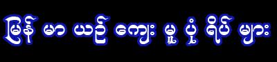 ျမန္မာယဥ္ေက်းမူပုံရိပ္မ်ား