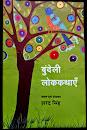 Bundeli Lok Kathaye By Dr SharSahitya Akademi Rabindra Bhavan, 35, Ferozeshah Road, New Delhi-10001