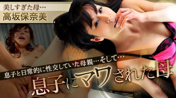 XXX-AV 21899 高坂保奈美 被兒子mawa做的母親前篇
