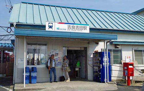 Kira Yoshida Station, Meitetsu Railways.