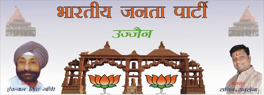 Bhartiya Janta Party -Ujjain