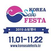 เทศกาลเซลล์ Korea Sale FESTA