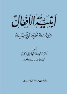 أبنية الأفعال  - دراسة لغوية قرآنية