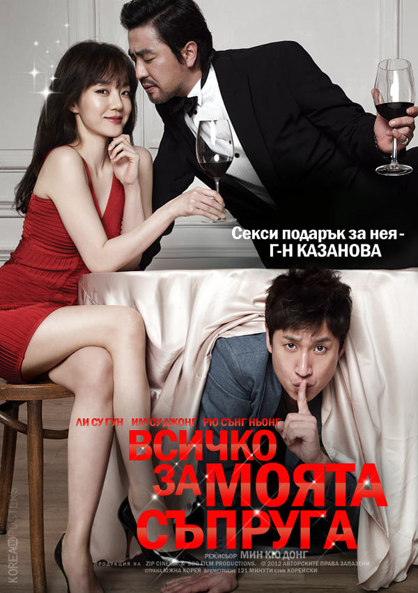 All About My Wife (2012)  All+About+My+Wife_BG_poster_version_01