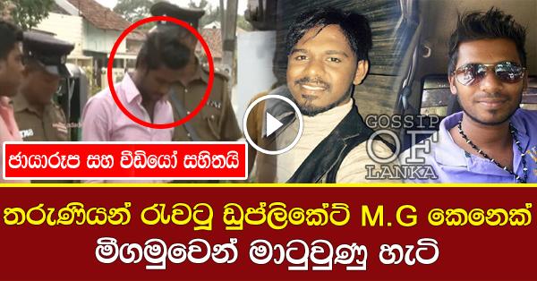 Fake M.G Dhanushka Cought in Negombo