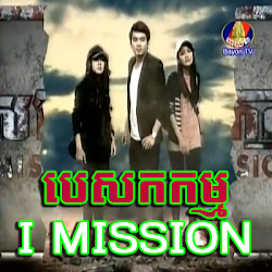 [ Bayon TV ] i-Mission [09-Nov-2013] - TV Show, Bayon TV, Game Show