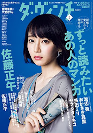 【new!】『ダ・ヴィンチ』2月号