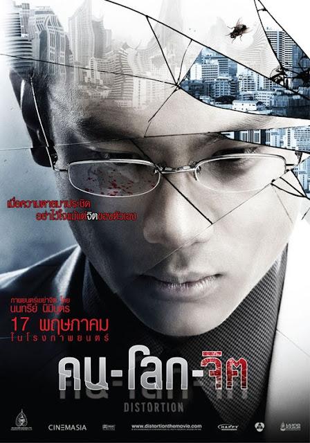 ดูหนังออนไลน์ใหม่ๆ HD ฟรี - Distortion คน-โลก-จิต (VCD) DVD Bluray Master [พากย์ไทย]