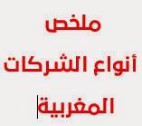 ملخص أنواع الشركات المغربية