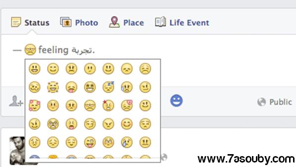 """طريقة تغيير ميزة """"ماذا تفعل"""" في فيسبوك"""
