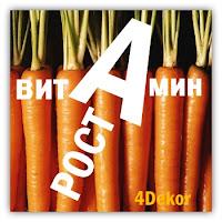 Витамин роста!