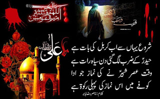 shahadat-imam-ali-as