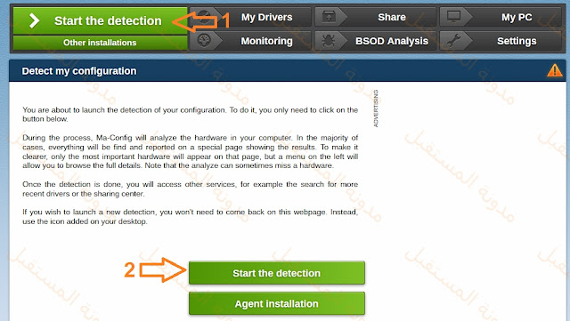شرح موقع ma-config لتحميل و تحديث جميع تعاريف جهازك بديل Touslesdrivers