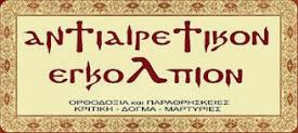 ΑΝΤΙΑΙΡΕΤΙΚΟΝ ΕΓΚΟΛΠΙΟΝ