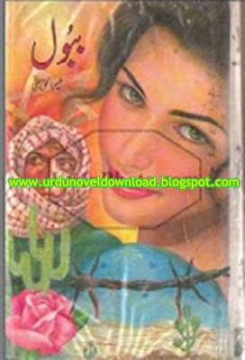 Urdu Novel Babool