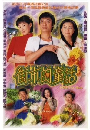 Hy Vọng (phim Tvb Trọn Bộ ...