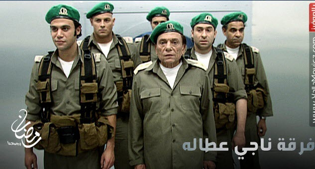 مسلسل فرقة ناجي عطا الله حلقة 23 كاملة