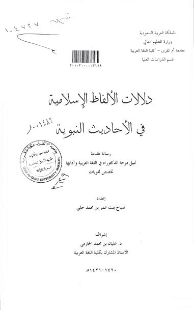 دلالات الألفاظ الإسلامية في الأحاديث النبوية - رسالة علمية