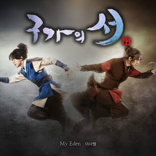 Ost Gu Family Book (구가의서) - My Eden Lyrics