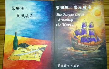 《紫珊瑚:乘風破浪》,看年輕海盜船長驚險浪漫的冒險奇航!8萬字250NT(只剩4本!)