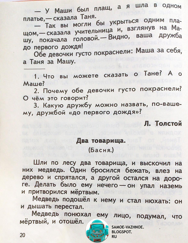 Толстой Два товарища басня