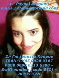 Ας βοηθήσουμε την Μαρία Νεφέλη έχει κάθε δικαίωμα να ζήσει!!!!