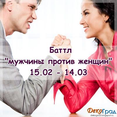 "+++Декоративная Кухня: Батл ""мужчины против женщин"" до 14/03"