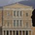 Στουρνάρας: Πριν το τέλος του έτους νομοθετούμε την άρση απαγόρευσης πλειστηριασμών