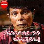 Latest Malayalam photo comments - Indrans - neraano annaa