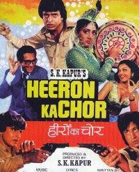 Heeron Ka Chor (1982) - Hindi Movie