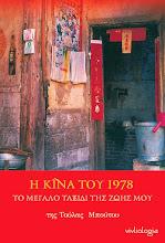 Η Κίνα του 1978 (Το μεγάλο ταξίδι της ζωής μου)