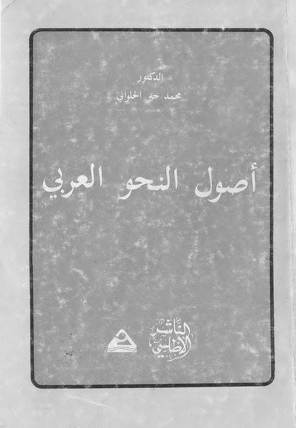 أصول النحو العربي - محمد خير الحلواني pdf