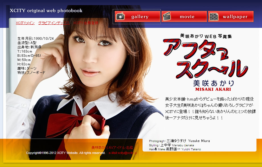 X-City_20120509_Misaki_Akari NhvCito 2012-05-09 Misaki Akari 04210