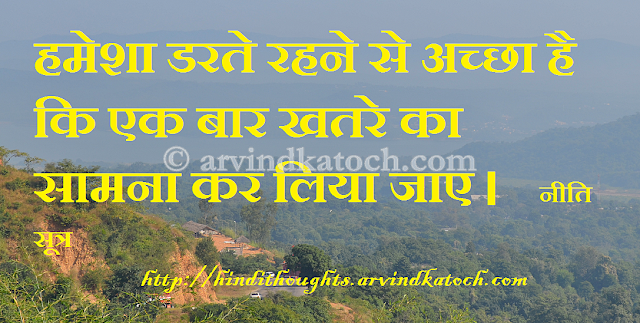 Fear, fearful, always, Hindi Thought, Quote