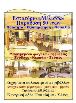 ΠΑΡΑΔΟΣΙΑΚΟ ΕΣΤΙΑΤΟΡΙΟ