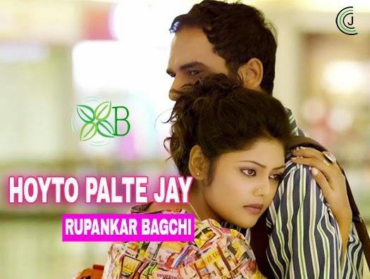 Hoyto Palte Jaay, Rupankar Bagchi, Ritwik Chakraborty & Saayoni Ghosh