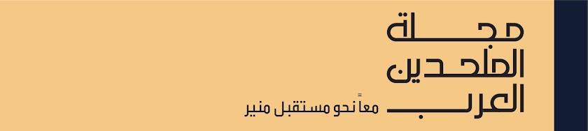 مجلة الملحدين العرب .