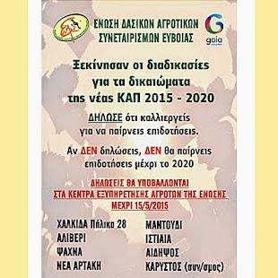 Ξεκίνησαν οι διαδικασίες για τα δικαιώματα της νέας ΚΑΠ 2015-2020