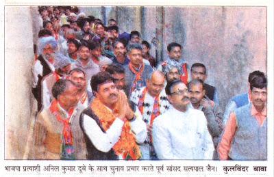 भाजपा प्रत्याशी अनिल कुमार दूबे के साथ चुनाव प्रचार करते पूर्व सांसद सत्यपाल जैन
