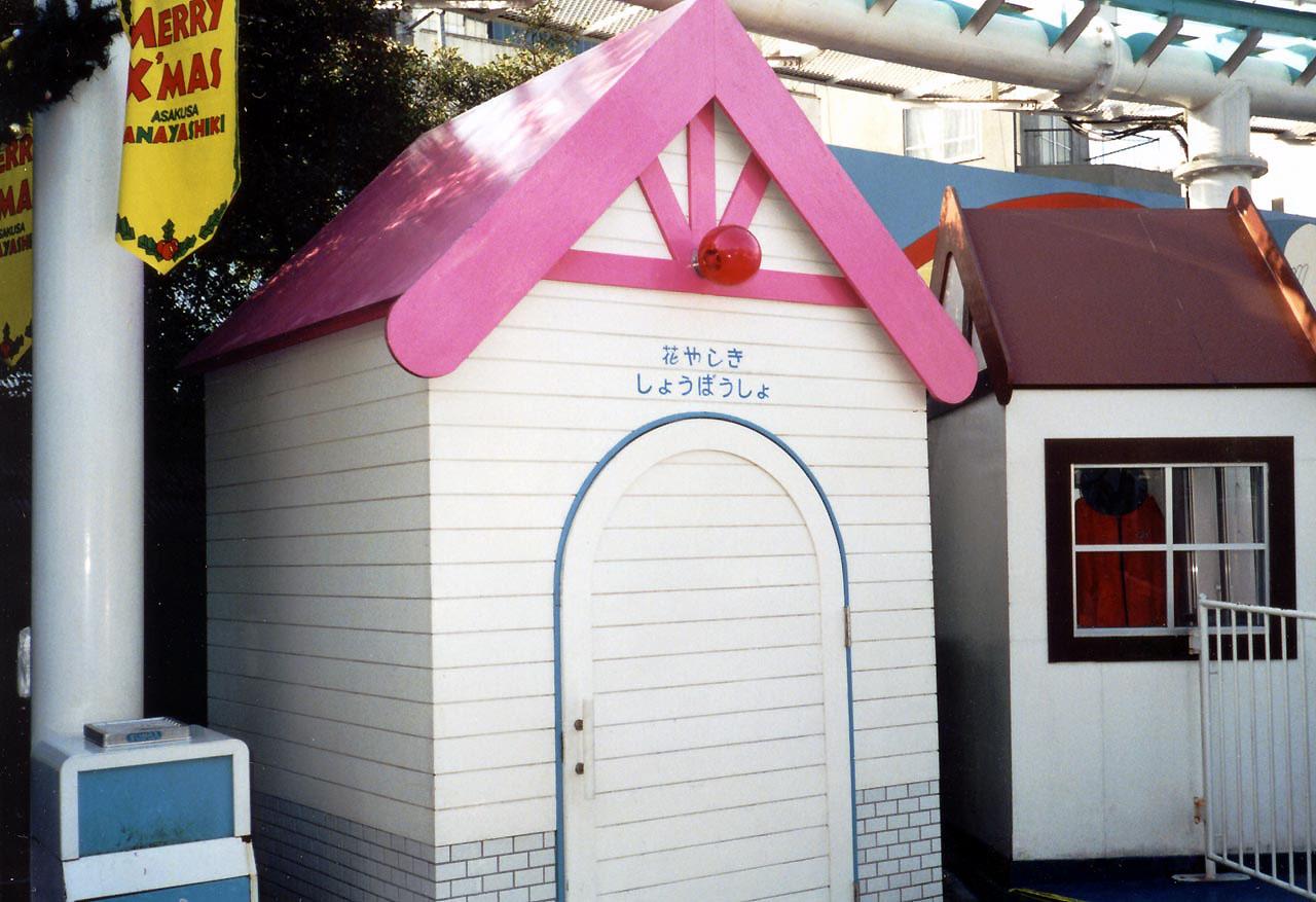 花やしき,浅草,遊園地〈著作権フリー無料画像〉Free Stock Photos