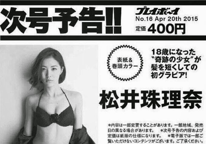 matsui-jurina-cover-girl-majalah-weekly-play-boy