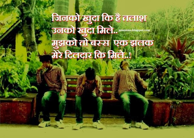 Moonsms sms message quotes image hd wallpaper pics for Koi 5 kavita