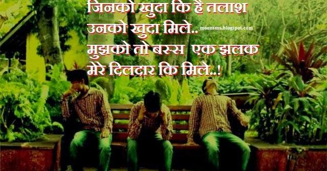 Christian post moonsms sad love sms for Koi 5 kavita