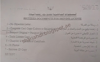 2 file opening documents required for uae driving licence file as the image depicts the documents required are the following spiritdancerdesigns Image collections