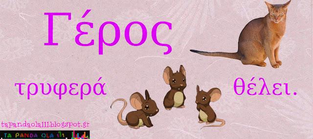 γέρος, γάτα, ποντίκια, παροιμία, τρυφερά, tapandaola111