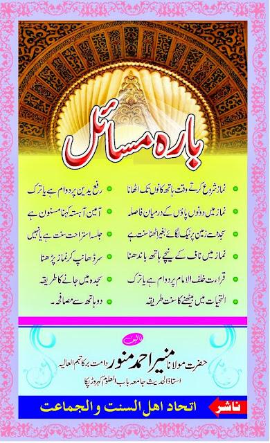 12 Masaail By Shakh  Muneer Ahmad Munawar